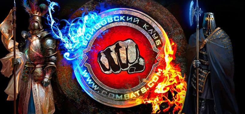 Бойцовский Клуб Combats
